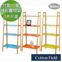 棉花田  博客  簡易組裝四層梯形多功能置物架60cm-3色可選
