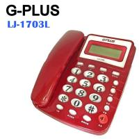 【G-PLUS】來電顯示免持撥號有線電話 LJ-1703