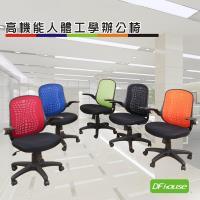 《DFhouse》尼爾立體曲線辦公椅 電腦椅 人體工學 書桌 人體工學椅 多功能椅 學齡椅 造型椅 兒童書房傢俱,辦公傢俱 台灣製造 免組裝 促銷特價中!!