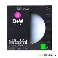 B+W XS-PRO MRC NANO UV 49mm 超薄框 奈米鍍膜保護鏡(XSPRO,49,公司貨)