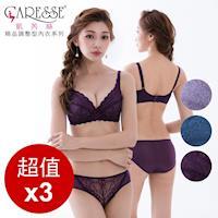 凱芮絲(B-C)MIT精品 38050紫藤祕戀 蕾絲美胸內衣3套組 共5色