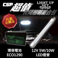 【超值組】ECO1290電池+LED燈(30cm) 燈條 工作燈 施工燈 戶外燈 露營燈 夜市燈 地攤燈 帳棚燈 防颱燈