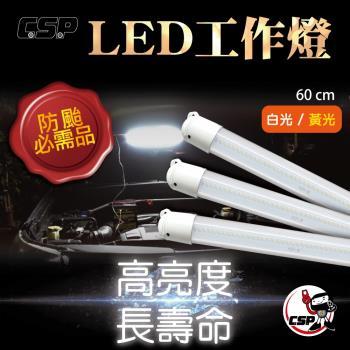 高亮度LED燈管60cm整套組/12V 24V燈條 燈具 工作燈 施工燈 戶外燈 露營燈 夜市燈 地攤燈 帳棚燈