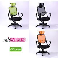 《DFhouse》馬可波羅網布電腦椅 辦公椅 人體工學 主管椅 台灣製造 免組裝...