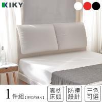 KIKY 白色情人布質靠枕床頭片 雙人5尺