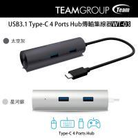 【TEAM】USB3.1 Type-C 4 Ports Hub傳輸集線器WT-03