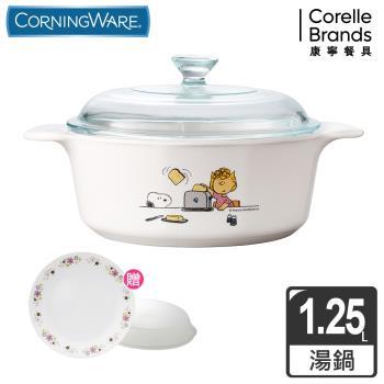 美國康寧 Corningware1.25L圓型康寧鍋-SNOOPY
