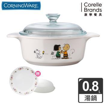美國康寧 Corningware0.8L圓型康寧鍋-SNOOPY