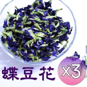 蝶豆花(天然食用色素)-飲品 37.5公克*3/組