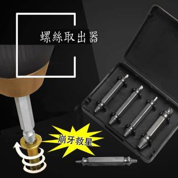 攻牙器 螺絲取出器-4P