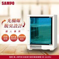 限時特降↘SAMPO聲寶 30公升多功能紫外線殺菌烘碗機 KB-GA30U
