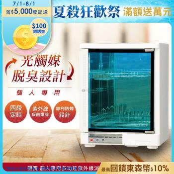 SAMPO聲寶 30公升多功能紫外線殺菌烘碗機 KB-GA30U