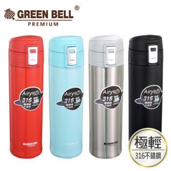 GREEN BELL綠貝極輕316不鏽鋼保溫杯保溫瓶 500ml