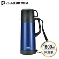 日本PEARL 便攜式不銹鋼保溫瓶1800ml