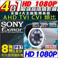 KINGNET 監視器攝影機 1080P SONY晶片 UTC 8陣列紅外線燈 戶外 防水槍型 AHD/TVI/CVI/CVBS 監視攝影機