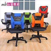 《DFhouse》派克網布護腰人體工學辦公椅(5色)- 高透氣 洽談椅 電腦椅 辦公椅 人體工學 傢俱.