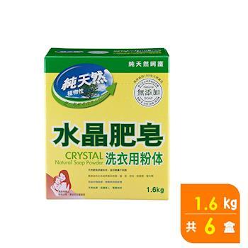 南僑水晶肥皂粉體(洗衣粉) 1.6kgX6盒入