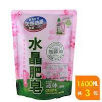 南僑水晶肥皂液體洗衣精補充包1600mlx3(櫻花百合)