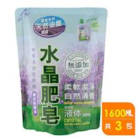 南僑水晶肥皂液體洗衣精補充包1600mlx3(薰衣馬鞭草)