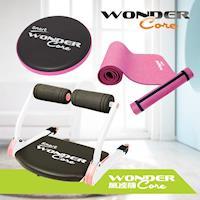 Wonder Core Smart 全能輕巧健身機-愛戀粉+運動墊-粉+核心扭腰盤-粉(超值3件組)