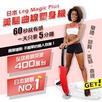 日本Leg Magic Plus美腿曲線塑身機(限量白)