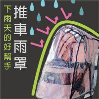 【IBIYAYA依比呀呀】寵物推車雨罩-M尺寸