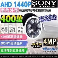 KINGNET 監視器攝影機 1440P SONY晶片 400萬 UTC 6陣列紅外線燈 防水監視攝影機 DVR IR監視器 防盜監控監視