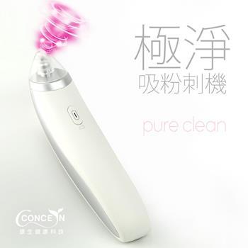 Concern 康生 頂級極淨吸黑頭粉刺機 時尚白 CON-FT202