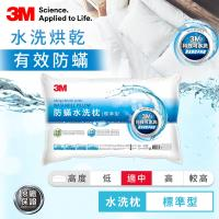 (滿額禮) 3M 新一代防蹣水洗枕-標準型
