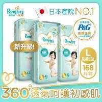 【幫寶適】 一級幫 紙尿褲/尿布 (L) 42片X4包_日本原裝/箱