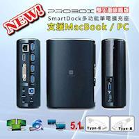 全新 Probox SmartDock 多功能筆電擴充座雙介面旗艦版 【支援Macbook/PC】