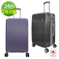 【LONG KING】24吋ABS+PC歐風時尚行李箱(LK-8011/24)