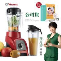 美國Vita-Mix S30輕饗型全食物調理機-紅色(買就送)