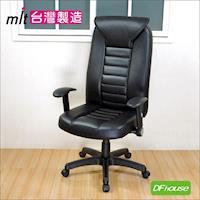 《DFhouse》哈特舒適透氣皮椅-皮椅 電腦椅 書桌椅 主管椅 透氣座墊 辦公椅 立體設計 乳膠皮