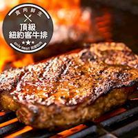 【食肉鮮生】美國choice級紐約客牛排*4片組(170g/片)