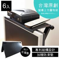 【澄境】6入組-可調式專利螢幕上方置物架/螢幕架-MIT台灣製