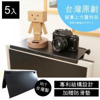 【澄境】5入組-可調式專利螢幕上方置物架/螢幕架-MIT台灣製