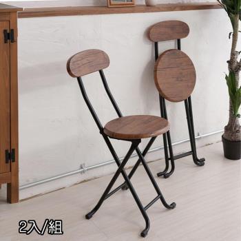 C&B 古木調復古風格靠背折合椅 2入