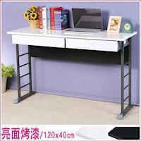 Homelike 查理120x40工作桌-亮面烤漆(附二抽屜)