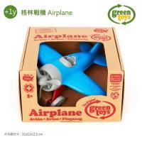 【美國Green Toys】格林戰機(兩色隨機出貨)