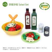 【美國Green Toys】莎菈沙拉