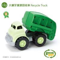美國 Green Toys - 大鋼牙資源回收車 Recycle Truck