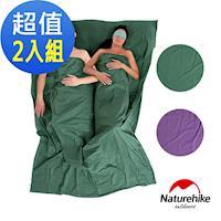 Naturehike 四季通用精梳棉雙人保潔睡袋內套 超值2入組