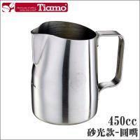 Tiamo 1431A斜口拉花杯-圓嘴砂光款 450cc(HC7106ST)