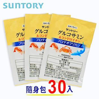【SUNTORY三得利】固力伸 葡萄糖胺+鯊魚軟骨 隨身包(30入)
