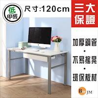 BuyJM 低甲醛仿馬鞍皮120公分單抽屜穩重型工作桌/電腦桌/書桌