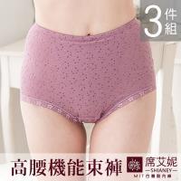 席艾妮 SHIANEY  MIT女性輕機能雙層收腹高腰修飾內褲 台灣製 3件組