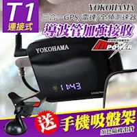 YOKOHAMA T1 連接式 三合一 全頻雷達測速器 可連接供電行車紀錄器