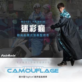 【飛銳fairrain】迷彩瘋時尚前開式加長型雨衣1入組