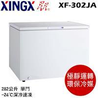 XINGX星星282L臥室冷凍櫃XF-302JA